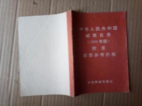 中华人民共和国邮票目录1989年版