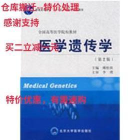 医学遗传学(第2版)(五年制教材) 傅松滨 北京大学医