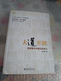 大道至拙:曾国藩与中国式领导力【有破损 见图】