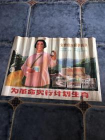 文革宣传画 为革命实行计划生育 辽宁省医药公司供稿鲁迅美术学院张宝贵绘