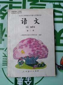 九年义务教育五年制小学教科书,语文,第二册