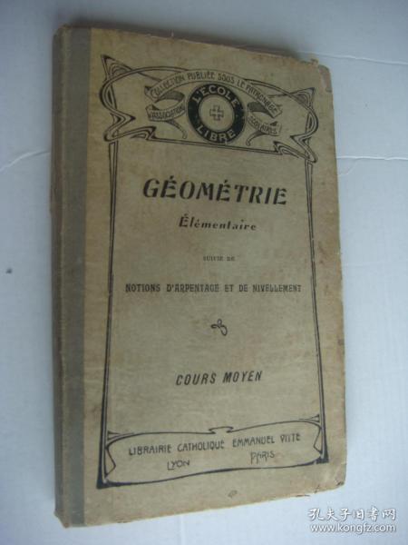 GÉOMÉTRIE ÉLÉMENTAIRE 《几何初步》 法文原版 1911年原版