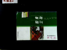 特价版少年精品书库 三国故事 历史故事篇