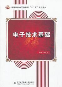 电子技术基础 李效芳 西安电子科技大学出版社 9787