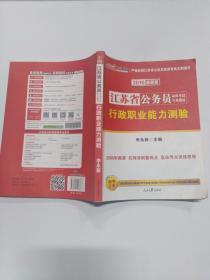 中公版·江苏省公务员录用考试专业教材:行政职业能力测验(2014新版),