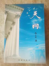 天网..河南省民权公安大案录