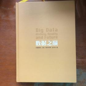 数据之巅:大数据革命,历史、现实与未来