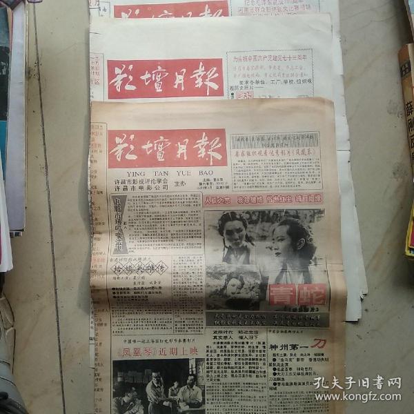 影坛月报(总第95、97~100期合售)