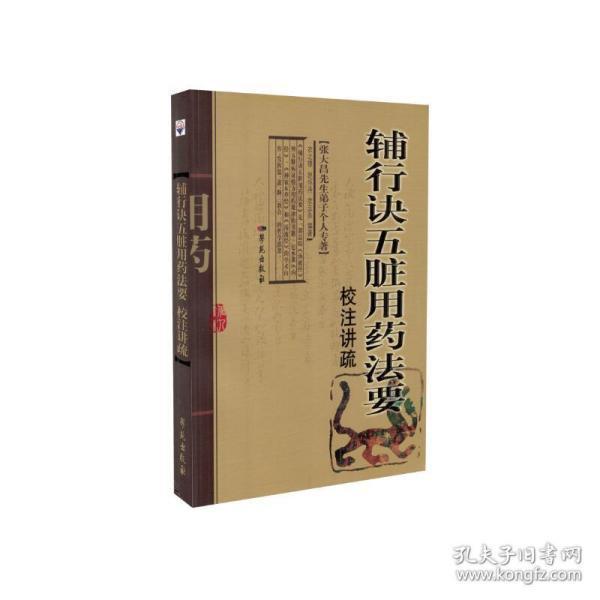 张大昌先生弟子个人专著:辅行诀五脏用药法要校注讲疏