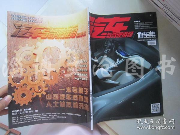 汽车与驾驶维修(2016.02B【维修】 总第411期)