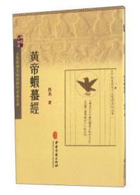 黄帝虾蟇经(100种珍本古医籍校注集成 全一册)