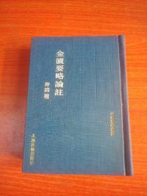 钦定四库全书[金匮要略论注]外四种1991、一版一印、竖版 、本店还有其他品种 、品种极品
