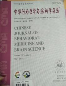 中华行为医学与脑科学杂志2019年5期
