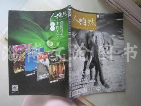 人与自然 2016年第11期【拯救大象】