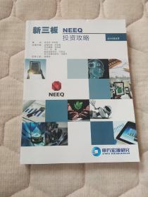 新三板NEEQ投资攻略