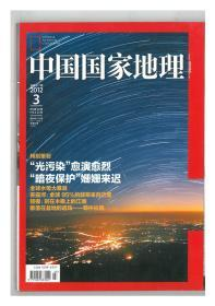 中国国家地理2012-3