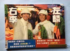 左麟右李(共两册)