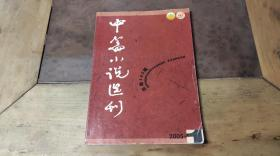 中篇小说选刊2005.1