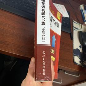 正版现货 2017考研英语真题 2017于慧真题100篇(研读分册+全解分册+词汇分册) 于慧考研英语真题100篇 适用英语一和英语二