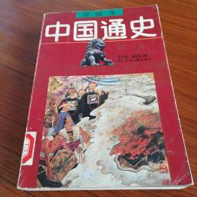 绘画本中国通史(明清)