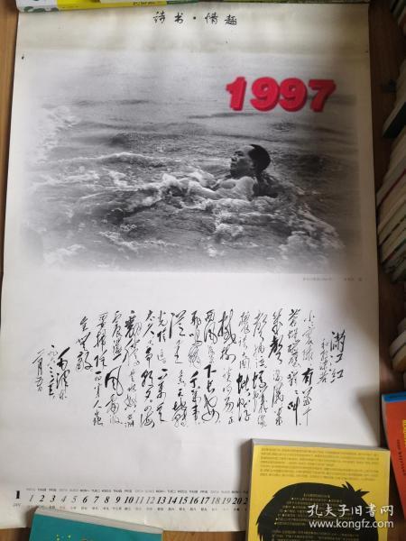 1997年挂历 诗书 情趣 12张全
