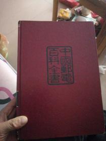 中国邮电百科全书