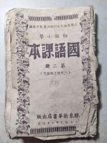 1947年《国语课本》第二册