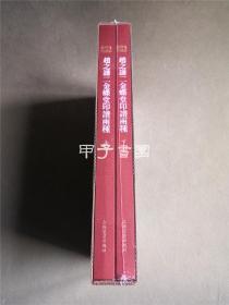 赵之谦二金蝶堂印谱两种  一函两册全 红布面 特藏本 编号发行88套 【编号本】