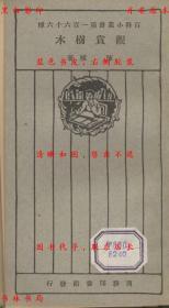 观赏树木-王云五主编-百科小丛书-民国商务印书馆刊本(复印本)