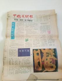 中国美术报(1985年创刊号,总第1期――总第21期少总第2期)合售