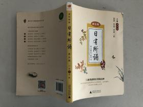 亲近母语 日有所诵 第五版(第5版)小学五年级-.