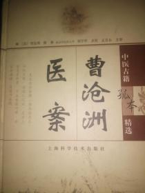 中医古籍孤本精选:曹沧洲医案        (精装462页))        清代御医  精装     满百包邮