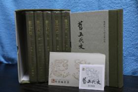 旧五代史 一版一印 中华书局 典藏版 点校本二十四史修订本 带藏书票