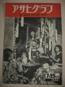 老画报 1946年7月25日アサヒグラフ《朝日画报》原子弹