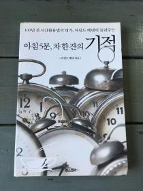 韩文原版书 早晨5分钟 一杯茶