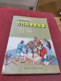 (中小学课外)古代科学家故事---中国经典故事绘画本