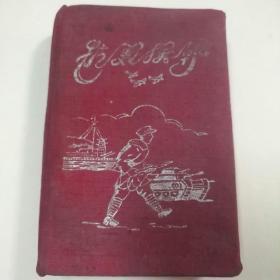 老日记本一一五十年代抗美援朝日记本1本,已写过(大部分记得是各种药方),8品