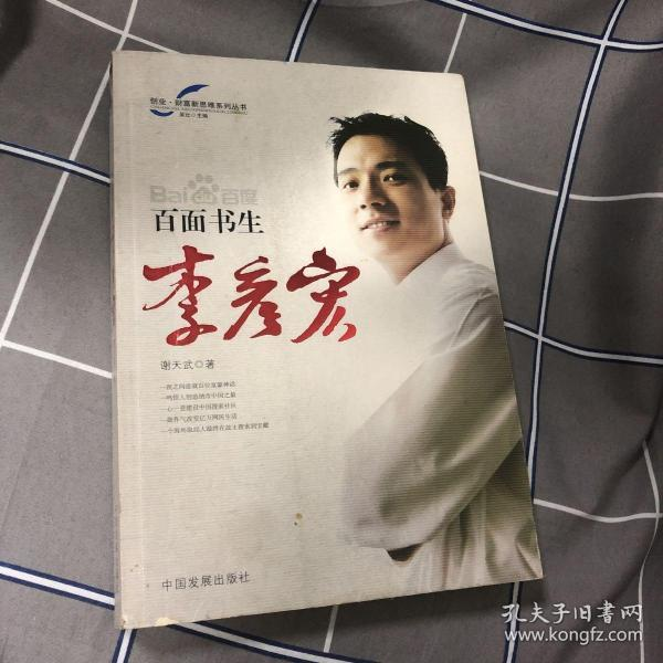 百面书生李彦宏