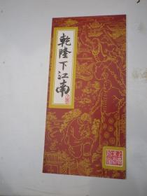 京剧戏单 乾隆下江南