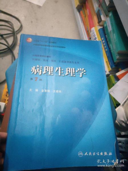 病理生理学(第7版)