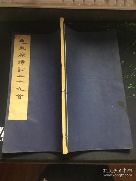毛主席诗词三十九首(集宋黄善夫刻史记字)76年1版1印