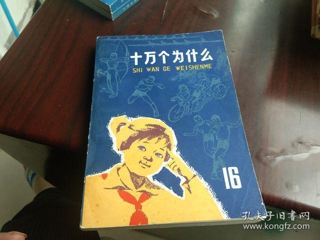 文革版 十万个为什么 第16册