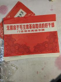 无限忠于毛主席革命路线的好干部门合同志英雄事迹~文革精品画册少见-彩色(1~20)共22张全(16开22张)