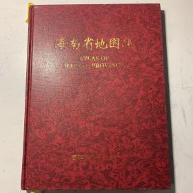 海南省地图集