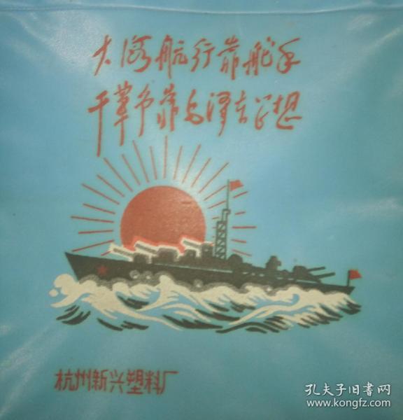 照片袋 大海航行靠舵手干革命靠毛泽东思想 语录袋 杭州新兴塑料厂完整