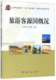 旅游客源国概况 刘红梅 侯玉婵 科学出版社 9787030601490