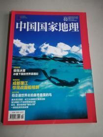 中国国家地理 杂志2017年2总676期