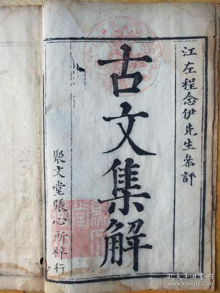 《古文集解》,清早期康熙年木刻板,左丘明、司马迁、诸葛亮等历代名人文集,卷一一册全。规格22.8X14.8X1.3cm