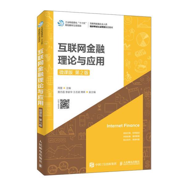 互联网金融理论与应用 微课版 第2版