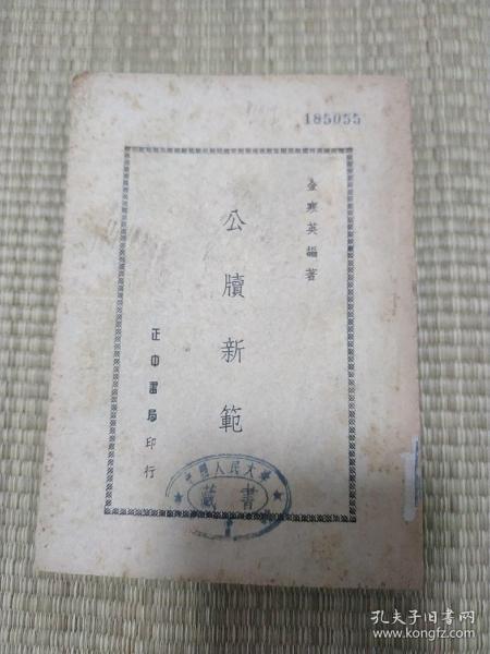 公牍新范 民国版 正中书局印行,中国人民大学旧藏